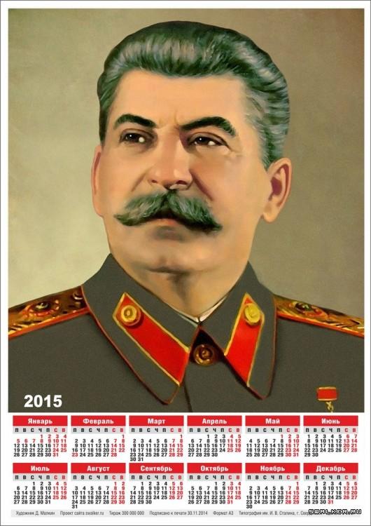 Malkin_Dmitri_calendar-2015_Stalin_8_swalker_org