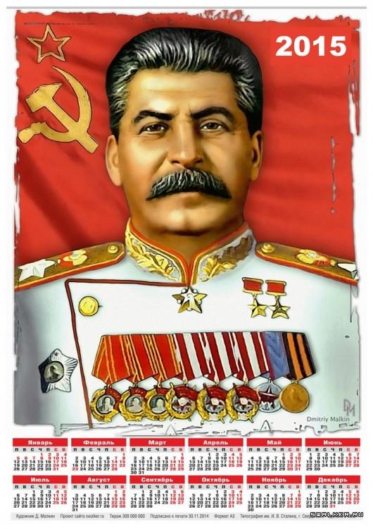 Malkin_Dmitri_calendar-2015_Stalin_13_ordenonosets_swalker_org