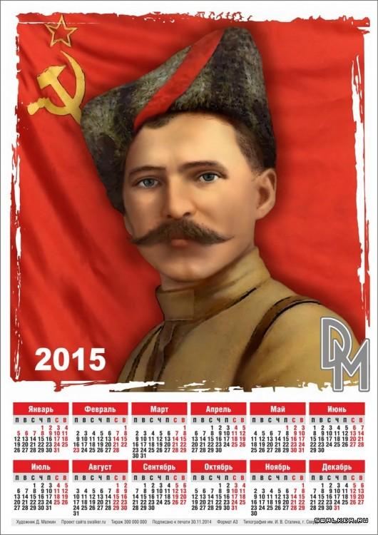 Malkin_Dmitri_calendar-2015_Chapaev_swalker_org