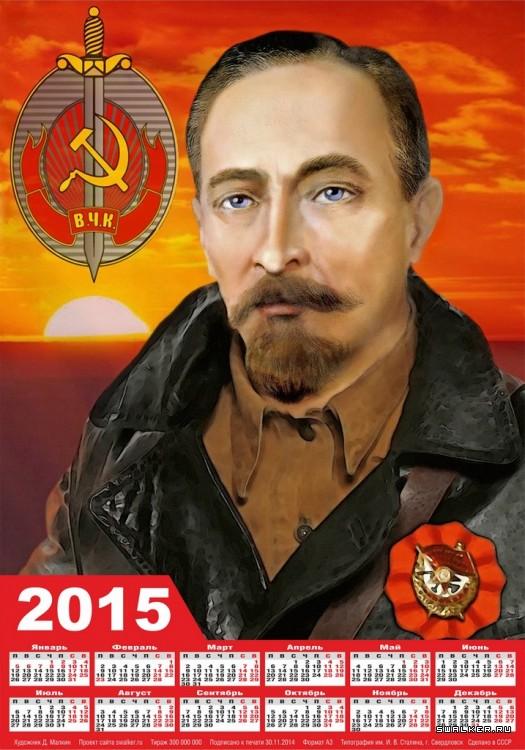 Malkin_Dmitri_calendar-2015_Dzerzhinskiy_2_swalker_org
