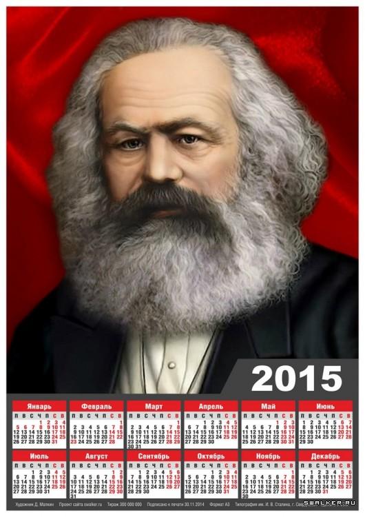 Malkin_Dmitri_calendar-2015_Marx_swalker_org