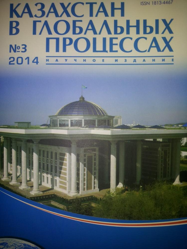 IWEP_IMEP_journal_Kazakhstan_v_globalnnikh_protsessah_2014_No3_cover