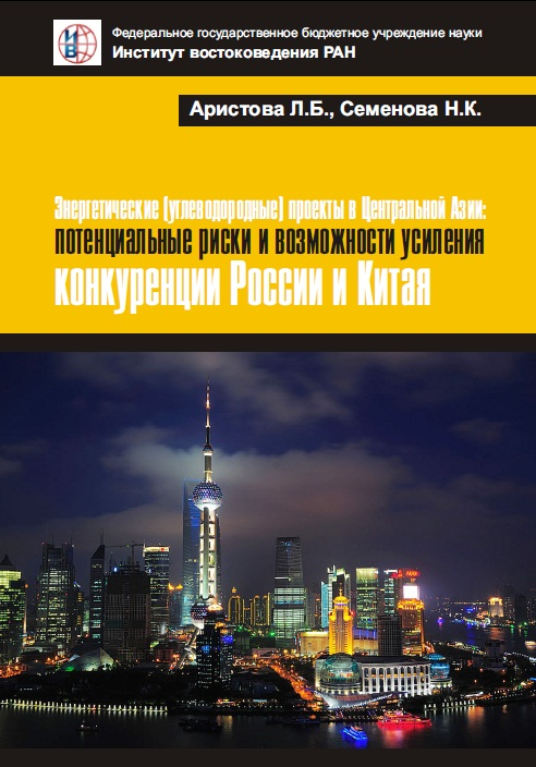 Aristova_Semyonova_2014_Energ_projects_CentrAsia_Russia_China_cover