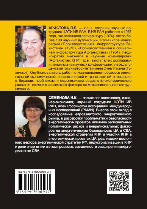 Aristova_Semyonova_2014_Energ_projects_CentrAsia_Russia_China_cover_back