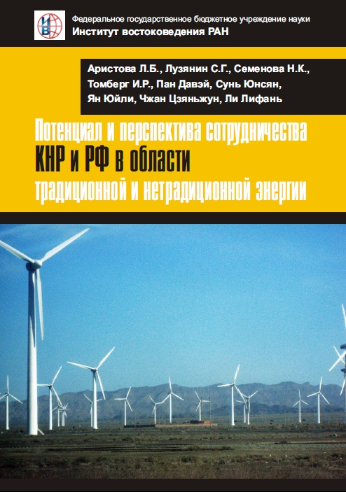 Aristova_Semyonova_2014_Energy_cooperation_Russia_China_cover