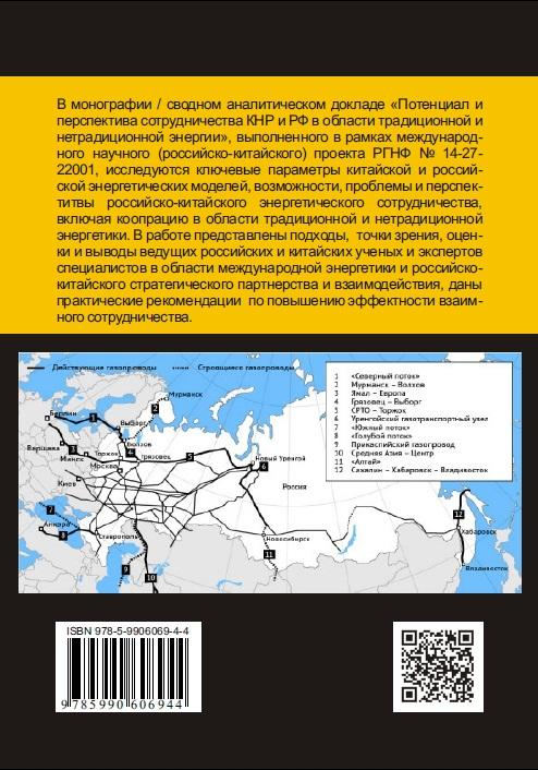 Aristova_Semyonova_2014_Energy_cooperation_Russia_China_cover_back