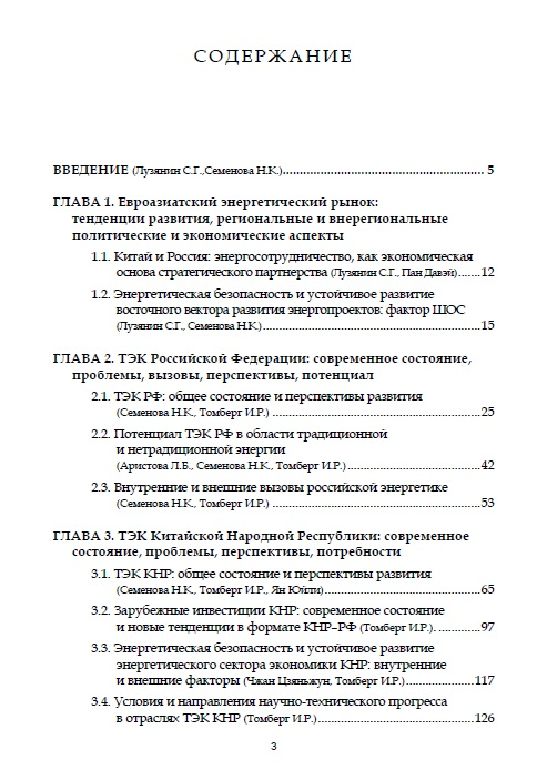 Aristova_Semyonova_2014_Energy_cooperation_Russia_China_p_3_content