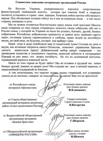 2014.09.02_zayavlenie_01