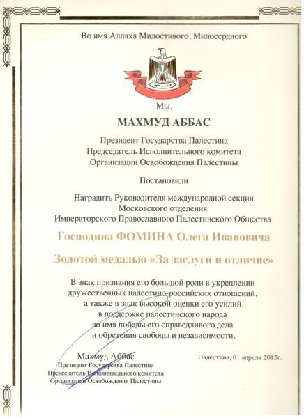 Постановление М. Аббаса  о награждении Фомина орденом