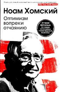 chomsky003