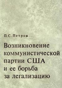 petrov_kompartija_usa