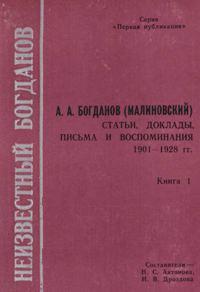 bogdanov1