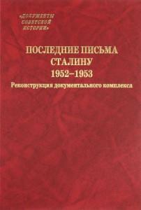 stalinu (2)