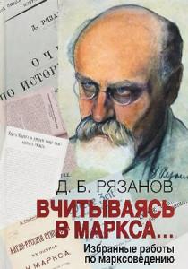 rjazanov