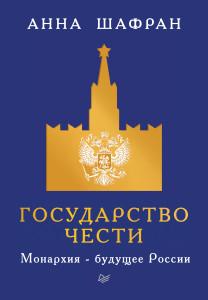 39563872-anna-shafran-gosudarstvo-chesti-monarhiya-buduschee-rossii.jpg_330