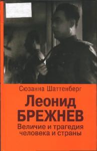 brezhnev1