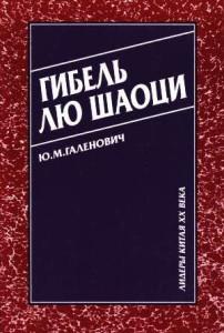 galenovich04