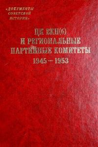 denisov_tck_regiony_1945_1953
