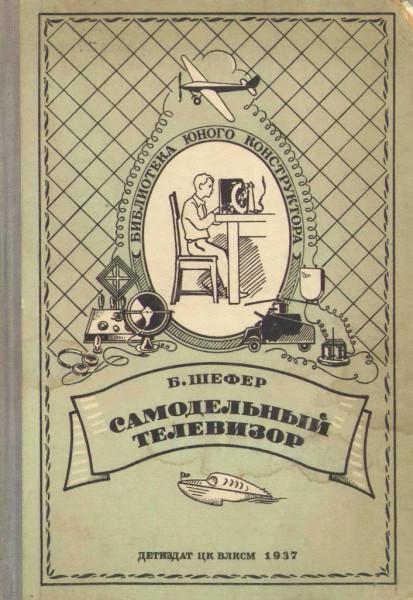 Страницы из Самодельный_телевизор(1937)