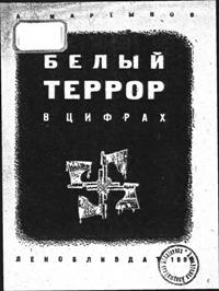 Мартынов А. - Белый террор в цифрах - 1935_Страница_01