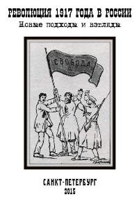 revol1917