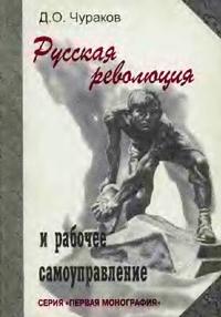 churakov