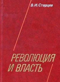 revolucija_i_vlastj