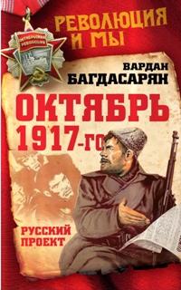 Багдасарян - Октябрь 1917-го. Русский проект-ocr_Страница_001