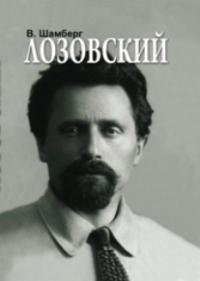 lozovsky