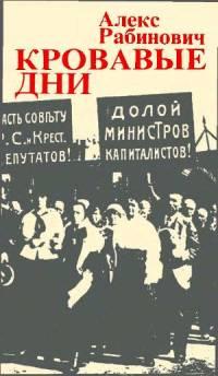 rabinovich_krovavyje_dni200