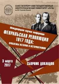 fevraljskaja_revolucija_2017_200
