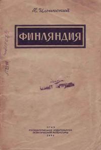 iljinskij_finljandija_1942-200