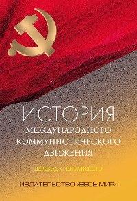 istorija_komdvijenija_200
