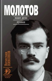 Molotov._Kniga_1