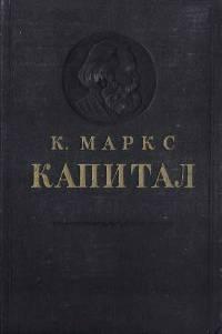 K_Marx_Kapital_Tom_1