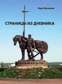 mjasnikov_dnevnik