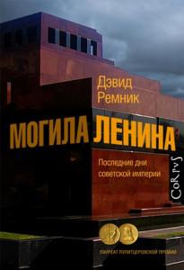 REMNIK_MOGILA__300
