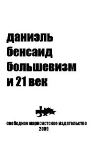 bensaid200
