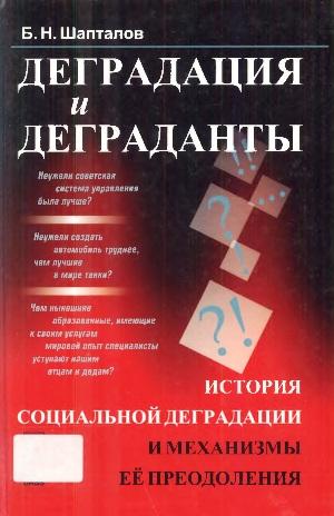 shaptalov200