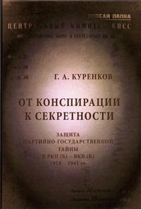 kurenkov