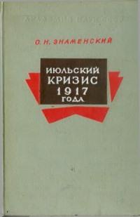 znamensky