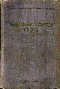 X съезд. Протоколы.(1933)