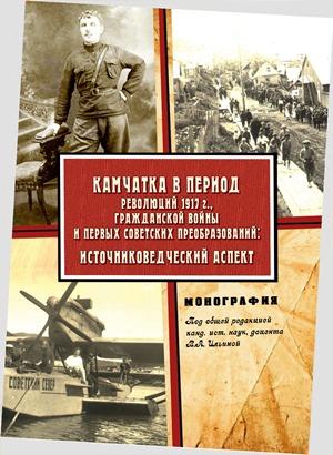 kamchatka_Страница_001