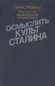 stalinu-ura