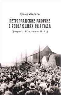 Petrogradskie_rabochie