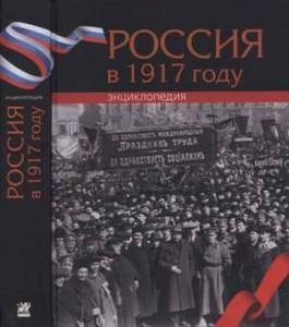 rus1917