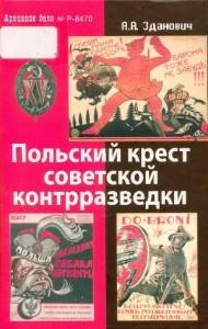 zdanovich1