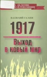 galin1917