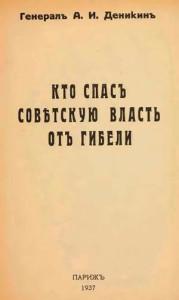 denikin