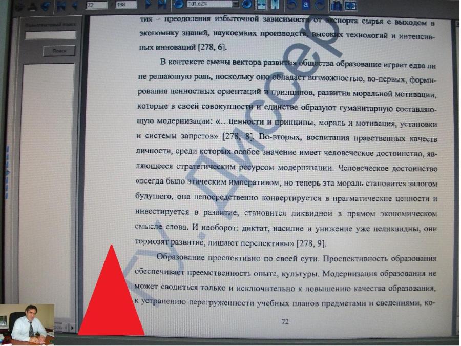 1 ДОКТОРСКИЙ БАНКЕТ_page19_image10